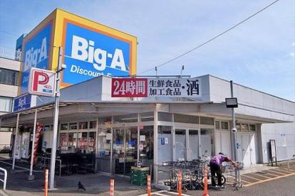 ビッグ・エー 豊四季店の画像1