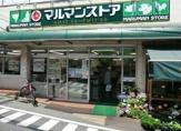 マルマンストア 参宮橋店