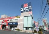 クリエイトSD(エス・ディー) 横浜永田北店