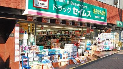 ドラッグセイムス 西新宿6丁目店の画像1
