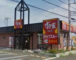 すき家412号厚木中荻野店
