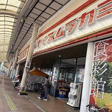 ナイス・ムラカミ 呉店の画像1