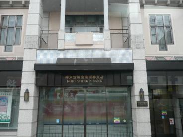 神戸信用金庫 須磨支店の画像1