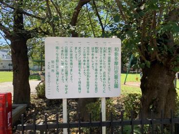 和泉多摩川児童公園の画像2