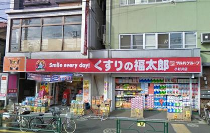 くすりの福太郎 小村井店の画像1