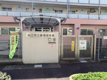藤塚保育園の画像1