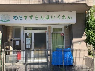 狛江すずらん保育園の画像1