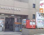 世田谷野毛郵便局