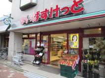 まいばすけっと 東小松川2丁目店