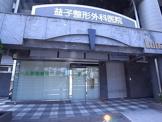 益子整形外科医院