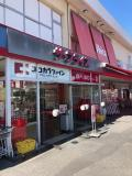 ココカラファインヨークプライス西新井店