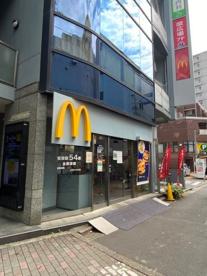 マクドナルド 駒込駅南口店の画像1