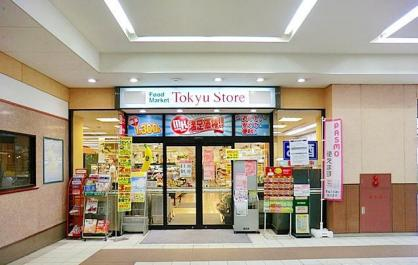 東急ストア 武蔵小杉店の画像1