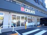 クリエイトSD(エス・ディー) 川崎新作店