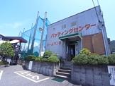 須磨バッティングセンター
