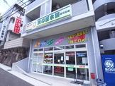 洗い屋本舗白川台店