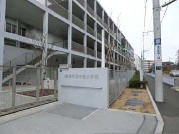横浜市立子安小学校の画像1