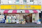 カシワバ薬局 向田橋店