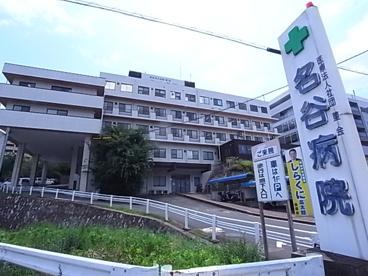 名谷病院の画像1