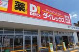 ダイレックス ライフガーデン総社南店