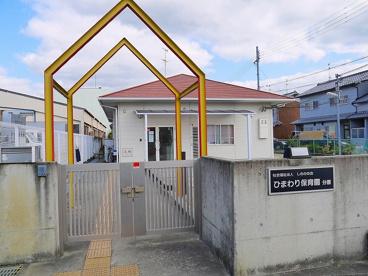 ひまわり保育園分園の画像4