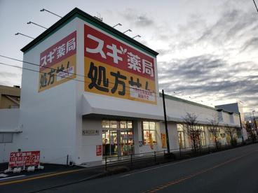スギ薬局 陽光台店の画像1