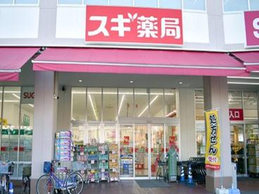 スギ薬局 相模原富士見店の画像1