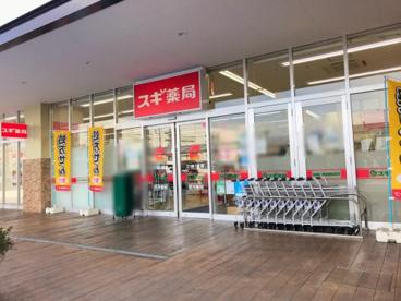 スギ薬局 相模原下九沢店の画像1