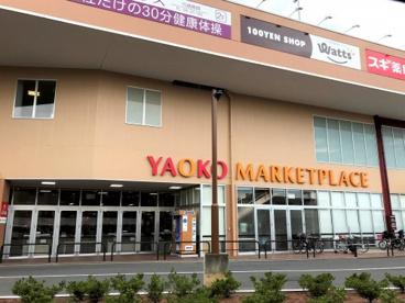 ヤオコー 川越藤間店の画像1
