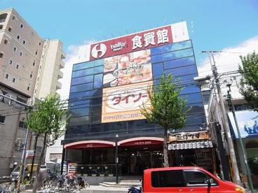 ハローマート食賓館 北松戸店の画像1