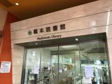 相模原市立橋本図書館