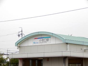 名鉄小牧線「小牧口」駅の画像1