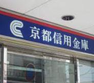 京都信用金庫東桂支店の画像1