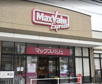 マックスバリュエクスプレス木月住吉店の画像1
