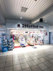 コクミンドラッグ 蕨駅店の画像1