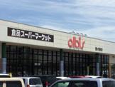 albis(アルビス) 歌の森店