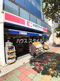 ココカラファイン 西川口駅前店の画像1