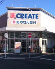 クリエイトSD(エス・ディー) 磯子丸山店の画像1