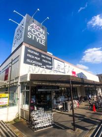 イオンフードスタイル東浦和店の画像1