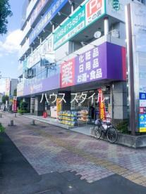 ウェルパーク 薬局東浦和駅前店の画像1