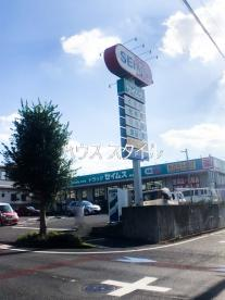 ドラッグセイムス東浦和店の画像1