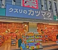 クスリのカツマタ 和田町店