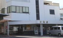 万寿屋 高崎山名本店