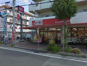 トーホーストア鷹取店の画像1