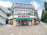 まいばすけっと 徳丸7丁目店