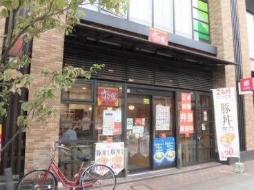 すき家 大井町一丁目店の画像1
