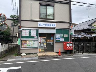 狛江中和泉郵便局の画像1