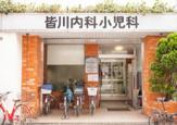 皆川内科・小児科医院