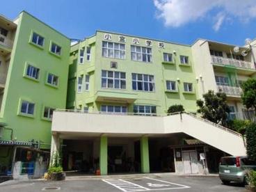 八王子市立小宮小学校の画像1