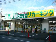業務スーパー 高倉店の画像1